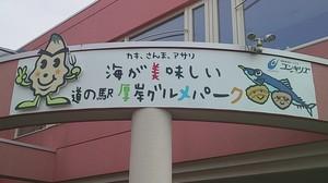 道の駅厚岸グルメパーク.jpg